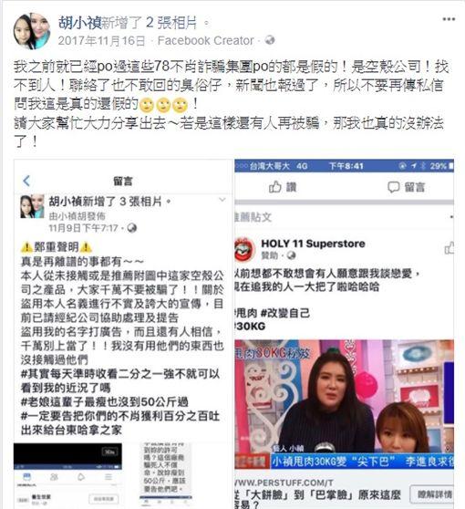 胡小禎遭盜圖/臉書