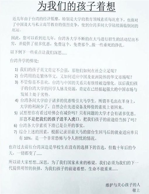 「為我們的孩子著想」信函,大馬學校收到籲家長不要送孩子到台灣留學的信函。/多維新聞網