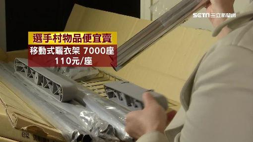 金牌加持!世大運選手村2萬件物品 3折出清