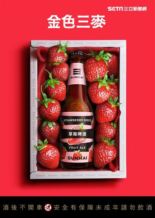 金色三麥草莓啤酒。(圖/SUNMAI金色三麥)