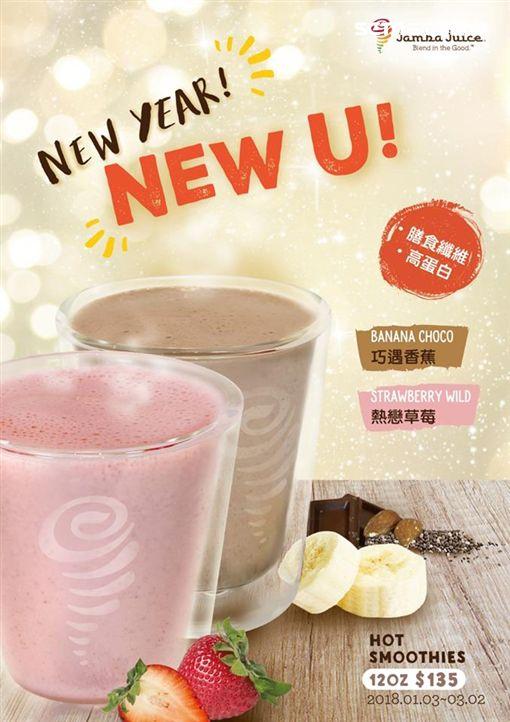 熱果昔,Jamba Juice,熱果汁,果汁,飲料