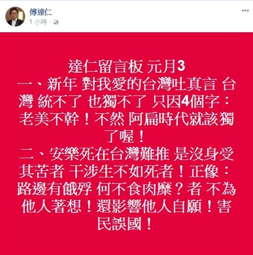 傅達仁,臉書,達仁留言板 (圖/翻攝自傅達仁臉書)