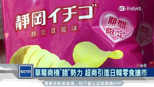 粉紅勢力來襲 兩大超商草莓花束pk限定款零食