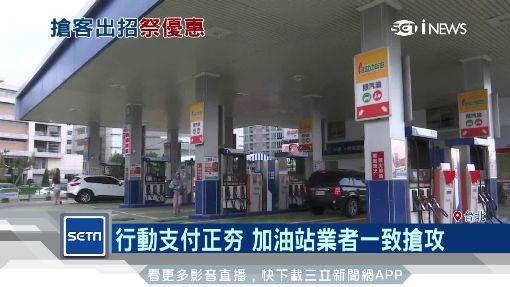 超殺優惠 業者推油價每公升大降5元
