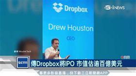 曾被賈伯斯嗆封殺 傳Dropbox今年IPO
