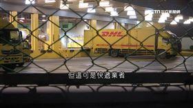進駐自貿區!DHL竟無「航貨集散許可證」 SOT