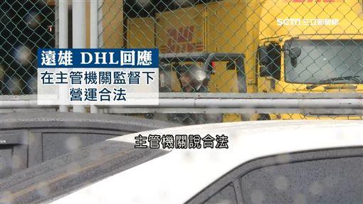 進駐自貿區!DHL竟無「航貨集散許可證」SOT