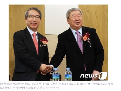 ▲韓國職棒總裁具本能(右)交棒給鄭雲燦。(圖/截自韓國媒體)