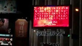 中國央視為了替新節目「信中國」打廣告,在台北西門町大型LED螢幕播放約15秒的宣傳片,不少民眾看到這段廣告後,議論紛紛,目前陸委會正在瞭解、釐清中。(圖/翻攝自微博)