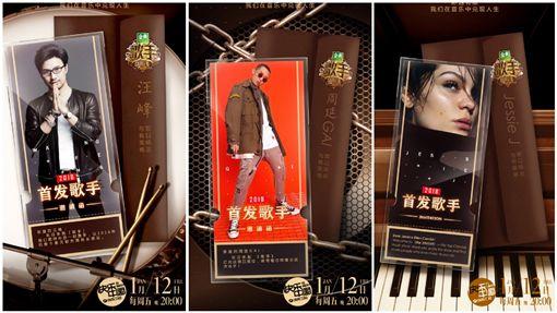 歌手,我是歌手,汪峰,Jessie J,張韶涵,李曉東,李聖傑,GAI,張天,名單/微博