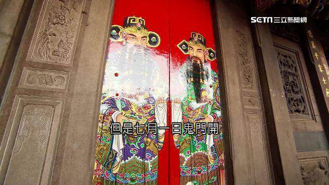 新竹城隍廟虎門緊閉 竟與鬼月有關!