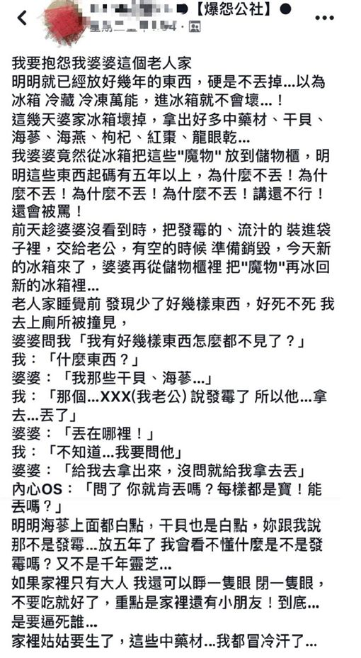 媳婦抱怨婆婆不整理冰箱(圖/爆怨公社)