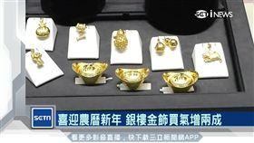 2018黃金開紅 跨年度連9交易日上漲(新年,黃金,金飾,銀樓,金價,投資)