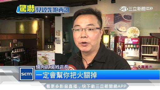 燒肉店6年燒4次 義消:客要練「跑百米」SOT