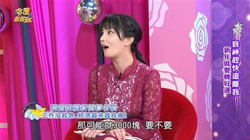 湘瑩(圖/翻攝自《命運好好玩》官方YouTube頻道) ID-1203050