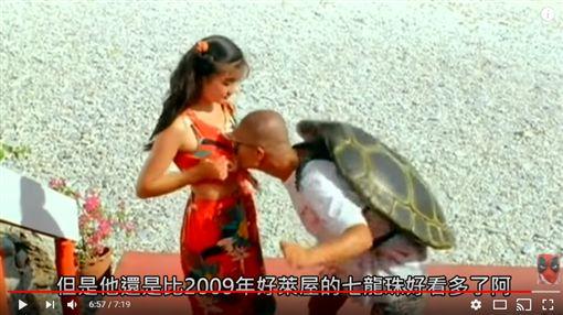 謝金燕,神片,《新七龍珠》,翻攝自YouTube