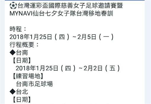 ▲台灣運彩冠名贊助比賽。(圖/新聞資料)