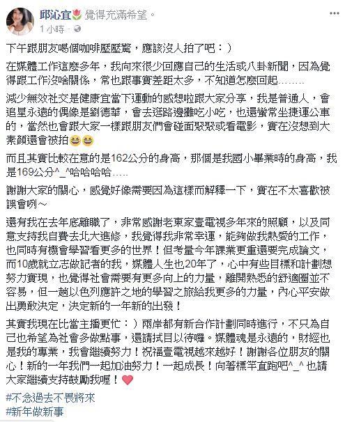 邱沁宜(圖/翻攝自臉書)