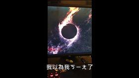 黑洞桌布藏黑人小孩(YouTube https://www.youtube.com/watch?v=6iItkP0DZQs)