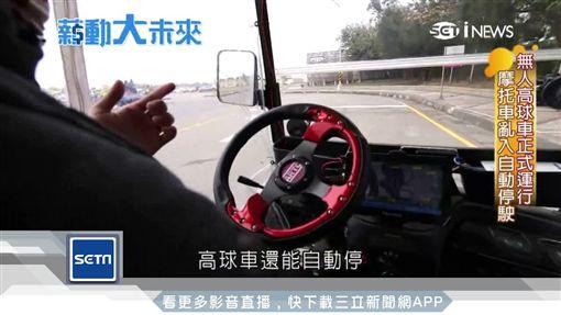 台灣研發無人車 過彎倒車沒問題SOT