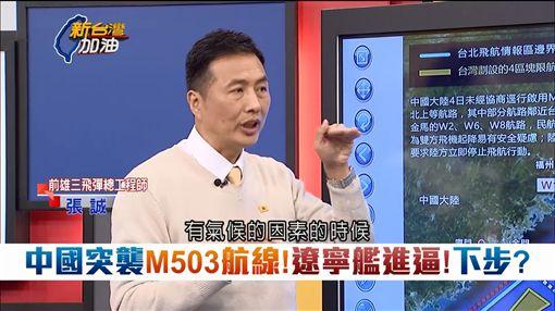 中國擅自啟用M503航路 前雄三工程師坦言:管不了圖/翻攝自新台灣加油廖筱君粉絲團