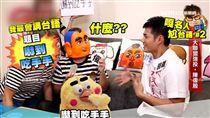 蔡阿嘎PK陳偉殷 台語球技大考驗