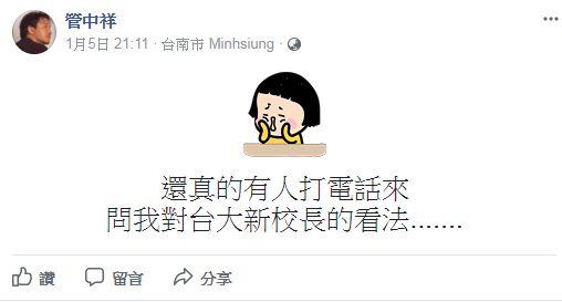 面對被詢問管中閔當選台大校長看法,非親非故的管中祥在臉書無奈PO文。