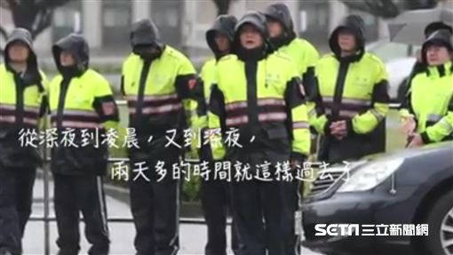 時代力量總統府前抗議 基層員警執勤 截自市警局影片