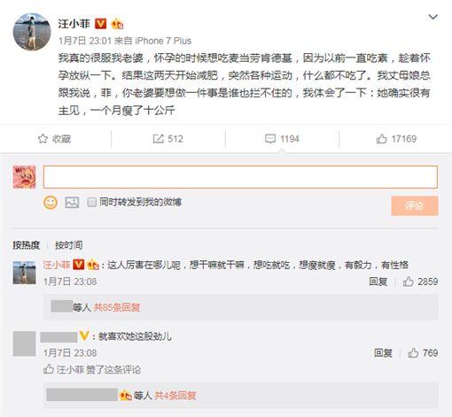 汪小菲稱大S減肥,一個月狂瘦10公斤,翻攝自微博
