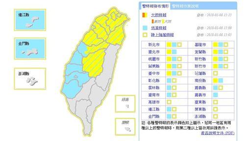 20180108 1500三特報(圖/取自中央氣象局)