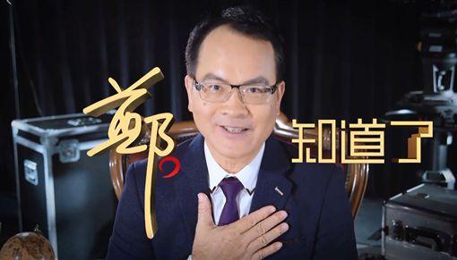 ▲鄭弘儀回歸三立節目名稱曝光。(圖/翻攝自 三立SET GO臉書)