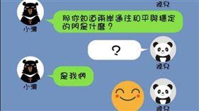 陸委會7日晚間在官方臉書發了一張「小灣與陸兒」KUSO對話圖片。(圖/翻攝陸委會臉書)