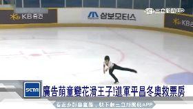 韓冰上王子1800