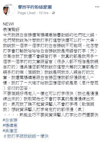 曹西平,打字,資深藝人,阿Ben,楊繡惠,黃鐙輝,萁萁,瞧不起 圖/翻攝自曹西平的粉絲愛團臉書