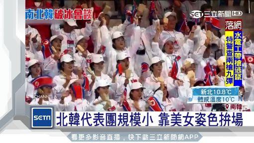 啦啦隊比運動員多! 北韓美女壓境平昌