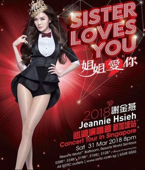 ▲網傳謝金燕即將在新加坡開唱。(圖/翻攝自IG)