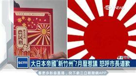 大日本帝國「新竹州」?月曆惹議  怒呼市長道歉