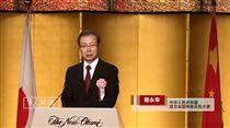 中國駐日大使程永華 圖/翻攝自華人頻道日本YouTube