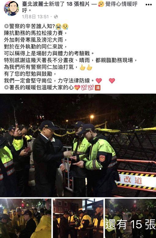 臉書專頁《台北波麗士》內容(翻攝自臉書)