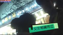 台中,毒犯,女兒,妻女,浪子回頭(圖/臉書https://www.facebook.com/TCPB4U/videos/831328317070705/)