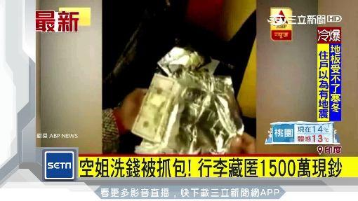 空姐洗錢被抓包! 行李藏匿1500萬現鈔