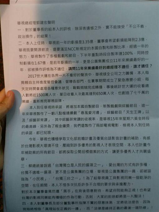 華視總經理郭建宏,記者臺孝婷攝影