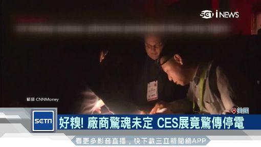 尷尬了! 賭城CES科技展竟停電2小時