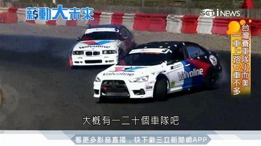 台賽車隊找財路 西進中國求生存(薪動大未來,李漪灝,徐輝英,聯結車隊,United Motorsport)