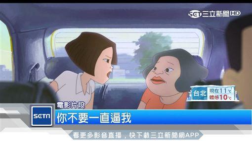 台灣本土動畫電影《幸福路上》大打親情牌 民眾感動落淚業配
