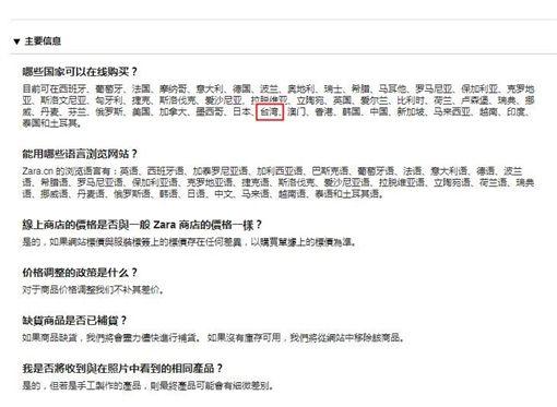 ZARA中國官網在「那些國家可以在線購買?」、「回收說明」把台灣列名其中。(圖取自ZARA中國官網www.zara.cn)