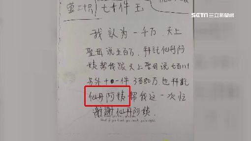富商自稱「仙丹阿姨」 遭藝品攤商詐騙6億