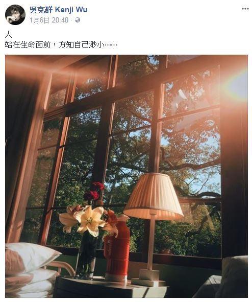 吳克群(圖/翻攝自臉書)