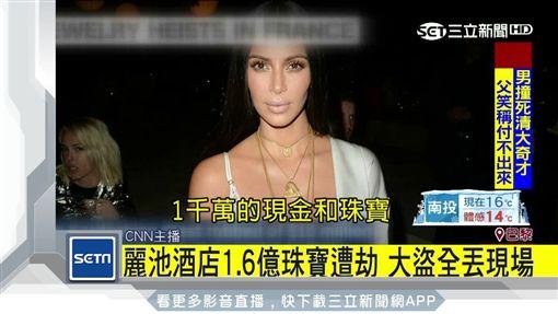 巴黎麗池1.6億劫案 珠寶被大盜丟現場