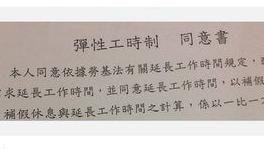 16:9 勞基法三讀才2天 勞工就被迫簽「彈性工時制」同意書 圖/翻攝自PTT https://www.ptt.cc/bbs/Gossiping/M.1515735675.A.208.html